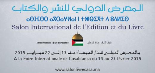 الإعلان عن الدورة 21 للمعرض الدولي للنشر و الكتاب 2015