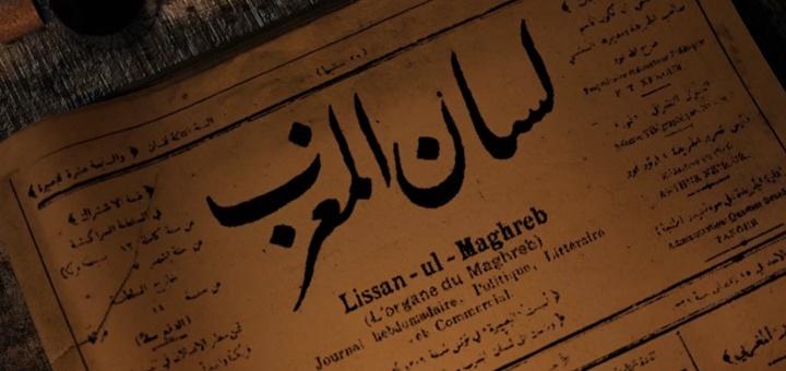 وثائقي : تاريخ الصحافة المغربية